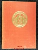 600 Jahre Stadt Gau-Algesheim : 1355 - 1955 : Aus Kultur und Geschichte der Stadt.