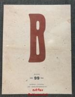 Bassenge : Auktion 99. 21. April 2012.